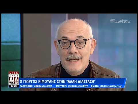 Ο Γιώργος Κιμούλης στην «Άλλη Διάσταση» | 22/3/2019 |