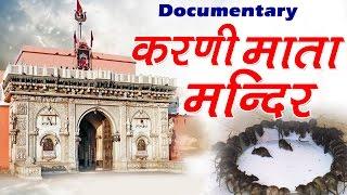 Karni Mata Mandir || Documentary || Rajasthan || Latest Devotional #Adhyatm Tv