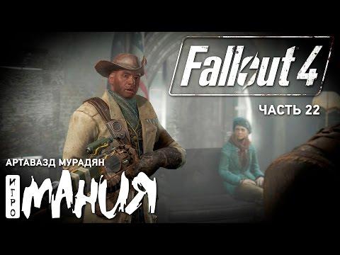 Fallout 4 - приключения Геворга. Стрим Игромании Часть 22