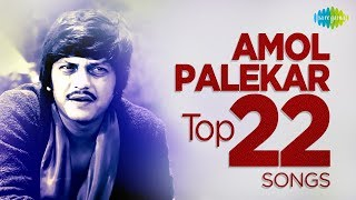 Video Top 22 Songs of Amol Palekar | अमोल पालेकर के 22 गाने | HD Songs | One Stop Jukebox MP3, 3GP, MP4, WEBM, AVI, FLV Juli 2018