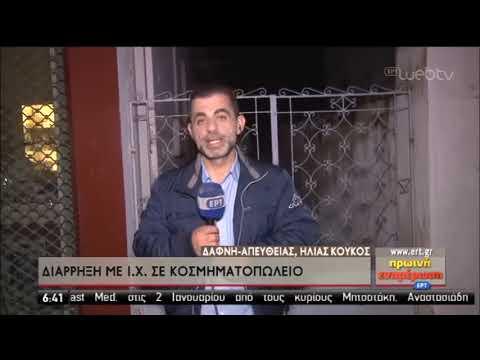 Διάρρηξη με Ι.Χ σε κοσμηματοπωλείο | 24/12/2019 | ΕΡΤ
