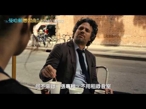 【曼哈頓戀習曲】官方中文正式主預告