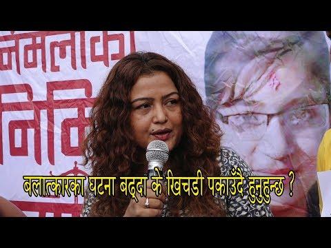 (Rekha Thapa | रेखा थापाको आक्रोस, बलात्कारका घटना बढ्दा के खिचडी पकाउँदै हुनुहुन्छ ? - Duration: 2 minutes, 39 seconds.)