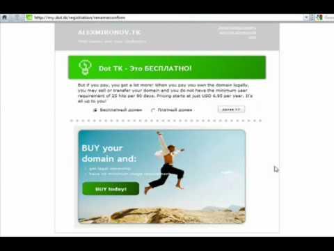 Хочешь создать бесплатный домен для своего сайта?