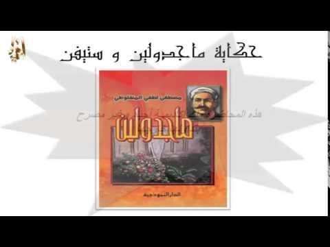 تحت ظلال الزيزفون م 1 د / محمد حجازى