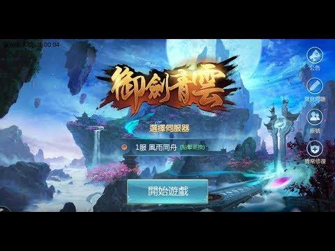 《御劍青雲》手機遊戲玩法與攻略教學!