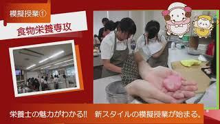 桜の聖母短期大学 オープンキャンパス紹介