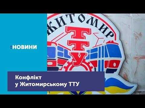 Конфликт в Житомирском ТТУ