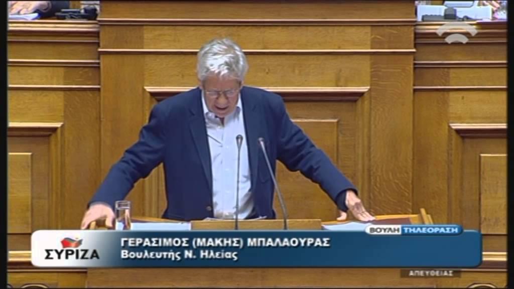 Γ. Μπαλαούρας (Εισ. ΣΥΡΙΖΑ) στη συζήτηση για την ανακεφαλαιοποίηση των τραπεζών (31/10/2015)