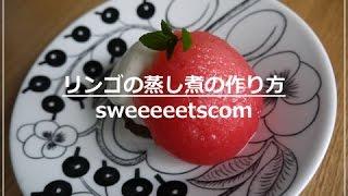 リンゴの蒸し煮の作り方 ( How To Make Braised Apples. )