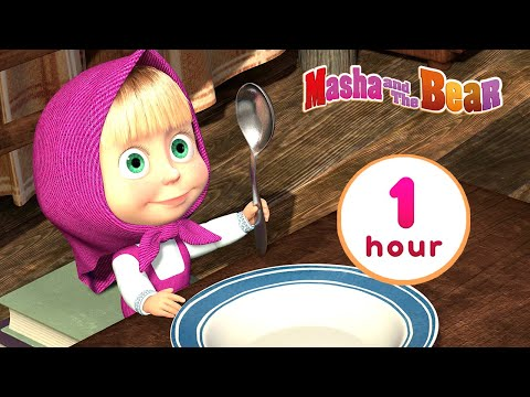 Masha and the Bear 👨👩👦 WE ARE FAMILY ❤️ 1 hour ⏰ Сartoon collection 🎬