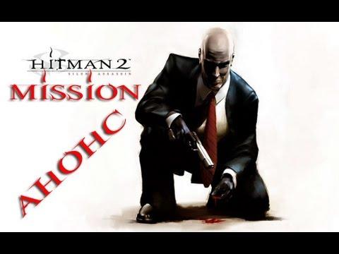 Анонс: Прохождение Hitman 2:Silent Assassin