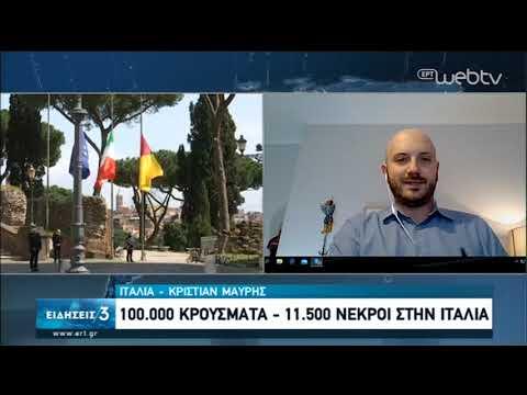 Ιταλία : 100.000 Κρούσματα – 11.500 νεκροί από Κορονοϊό | 31/03/2020 | ΕΡΤ