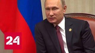 Саммит АТЭС в Перу: Владимир Путин уже провел несколько встреч