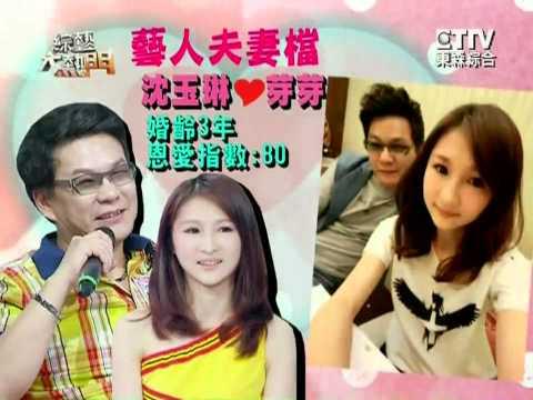 綜藝大熱門20131014在老婆面前 野花真的比家花香嗎(上)