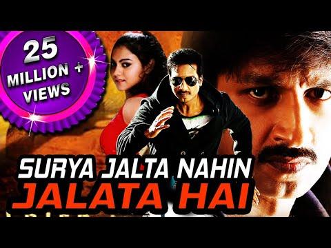 Surya Jalta Nahi Jalata Hai (Ranam) Hindi Dubbed Full Movie   Gopichand, Kamna Jethmalani