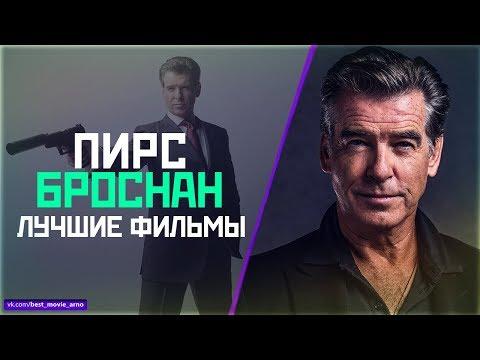 """""""ПИРС БРОСНАН"""" Топ Лучших Фильмов"""