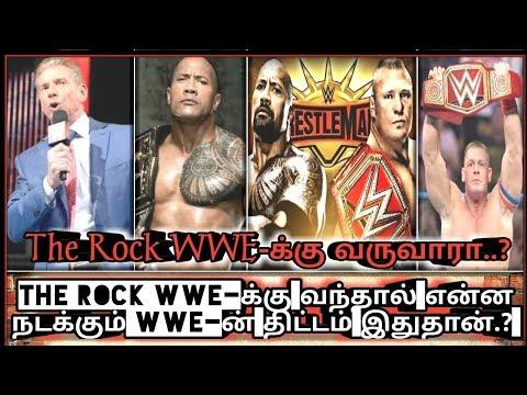 The Rock WWE-க்கு வந்தால் என்ன நடக்கும்..! WWE-ன் திட்டம் இதுதான்..?/World Wrestling Tamil