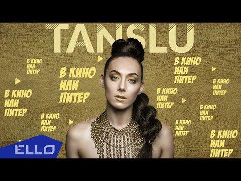 TANSLU - В кино или Питер / Премьера песни (видео)
