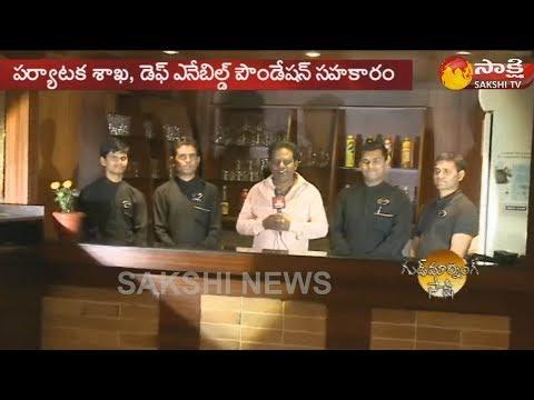 తెలుగు రాష్ట్రాల్లో బధిరుల కోసం ఏర్పాటైన మొదటి హోటల్