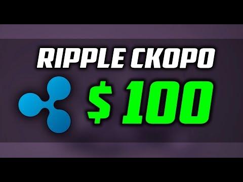 RIPPLE БУДЕТ СТОИТЬ 100$ ДОЛЛАРОВ! 🔴 ПРОГНОЗ КУРСА РИПЛ XRP И КРИПТОВАЛЮТА BITCOIN НА 2018 ГОД
