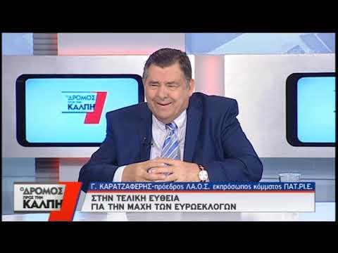 Ο Δρόμος προς την κάλπη ΛΑΟΣ – ΠΑΤΡΙΕ | 20/05/2019 | ΕΡΤ