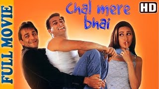 Video Chal Mere Bhai {HD} - Salman Khan - Sanjay Dutt - Karisma Kapoor - Superhit Comedy Film MP3, 3GP, MP4, WEBM, AVI, FLV Januari 2019