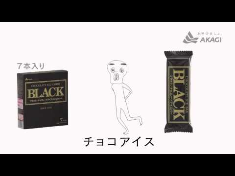 赤城乳業 BLACK