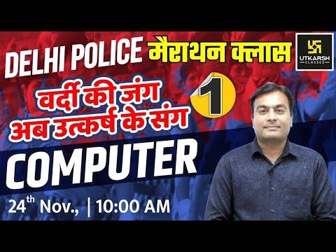 Computer | Delhi Police Marathon Classes | By Chetan Sir |