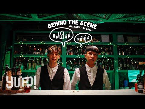 เบื้องหลัง MV : แฟนใหม่หน้าคุ้น - MAIYARAP ft. MILLI | YUPP!