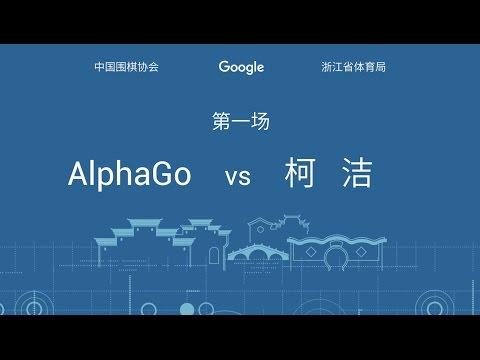 柯潔對戰AlphaGo 必殺技大公開【影】