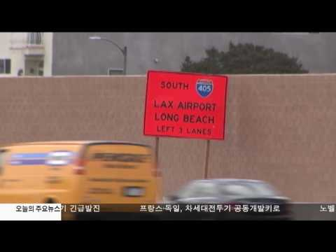 주말 405 프리웨이 일부 통제 7.13.17 KBS America News