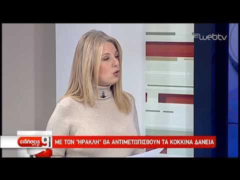 Στη Βουλή το πρόγραμμα «Ηρακλής»   11/12/2019   ΕΡΤ