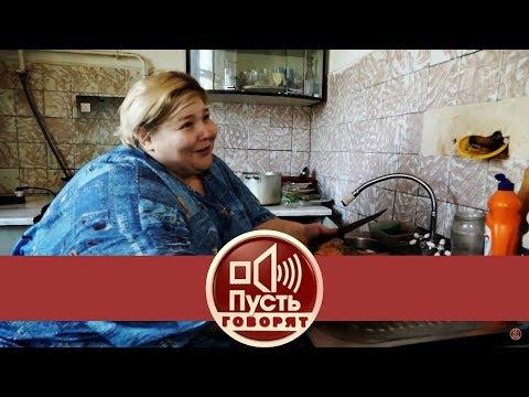 Пусть говорят - Запредельный вес: самая толстая женщина России выходит замуж.  Выпуск от 16.10.2018