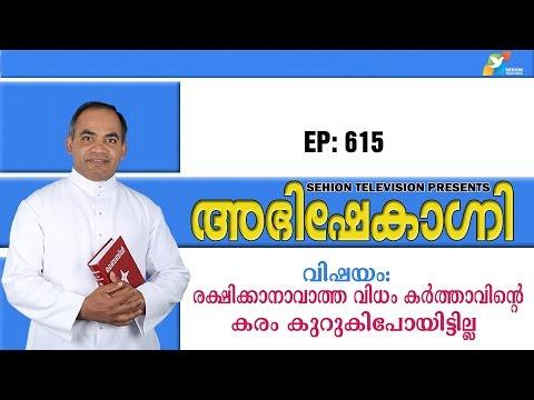 Abhishekagni I Episode 615