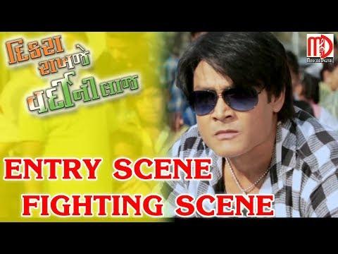 Video Govind Thakor Entry Scene & Fighting Scene | Dikra Rakhje Vardini Laj Movie Scene download in MP3, 3GP, MP4, WEBM, AVI, FLV January 2017