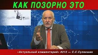 АК #215 «Как позорно это» Степан Сулакшин