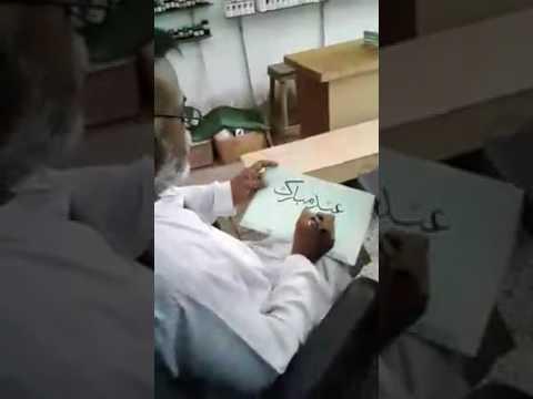 calligraphy by dr zafar ahmed khan