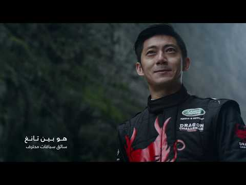 Arabic, English and French subtitles available in video settings. Land Rover presents the Dragon Challenge: 99 hair-raising turns and 999 steps standing ...