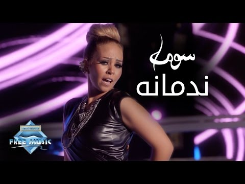 """شاهد- سوما """"ندمانة"""" في أحدث أغنياتها المصورة"""