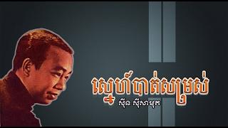 Khmer Travel - ជីវិតខ្ញុំសម្រ&#