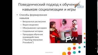 """Вебинар \""""Практическое применение Прикладного анализа поведения\"""""""