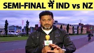 SEMI-FINAL SPECIAL: Top पर रहा भारत, क्या Team India को New Zealand दे पाएगा चुनौती? Vikrant Gupta