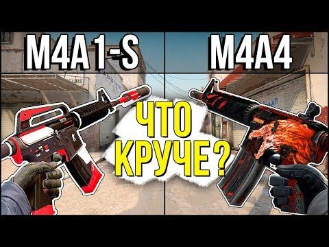 M4A1-S ПРОТИВ M4A4 - ЧТО КРУЧЕ В CS:GO? ШОК ПОДРУБИЛ ЧИТЫ!