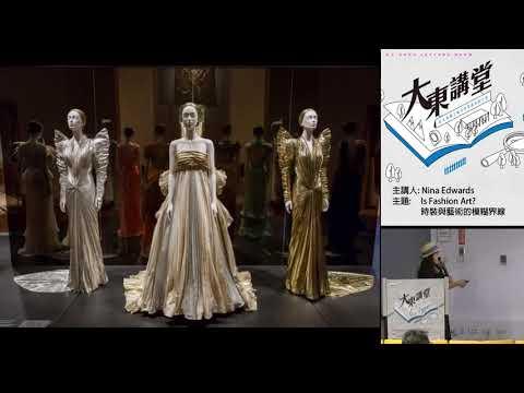 20180901高雄市立圖書館大東講堂—Nina Edwards「時裝與藝術的模糊界線」—影音紀錄