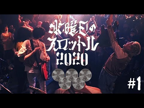 , title : '【LIVE】 水曜日のスロットル2020 ♯1 THE THROTTLE VS THE TOKYO'