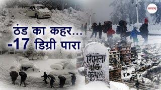 ठंड का कहर, -17 डिग्री पारा