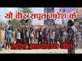 Yau Veer Sapoot Madhesh Ke II यौ वीर सपूत मधेश के II मधेश आन्दोलन गीत II करुणा झा by