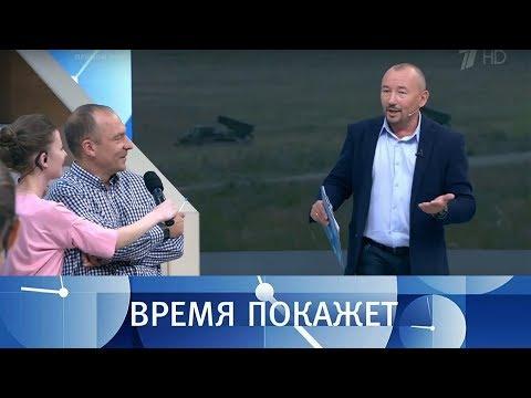 «Фальсификация и ложь». Время покажет. Выпуск от 13.09.2018 - DomaVideo.Ru