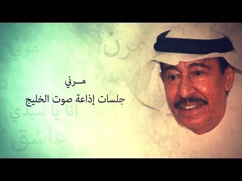 جلسات - أغنية مرني للفنان عبدالكريم عبدالقادر من جلسات صوت الخليج.